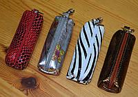 Чехлы для ключей женские, разные цвета Украина