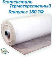 Геотекстиль термофиксированый Геопульс 180 ТФ