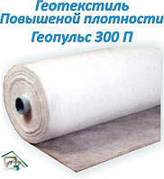 Геотекстиль повышеной плотности Геопульс 300-П