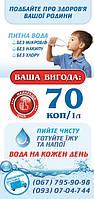 Питьевая вода на розлив высшего качества