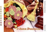 Схема для вышивки бисером поздравительной открытки 011. С ДНЕМ УЧИТЕЛЯ (УКР)