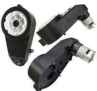 Редуктор 550-12V 12000 R.P.M. 20-45W для детского электромобиля