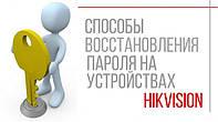 Способы восстановления пароля на устройствах Hikvision