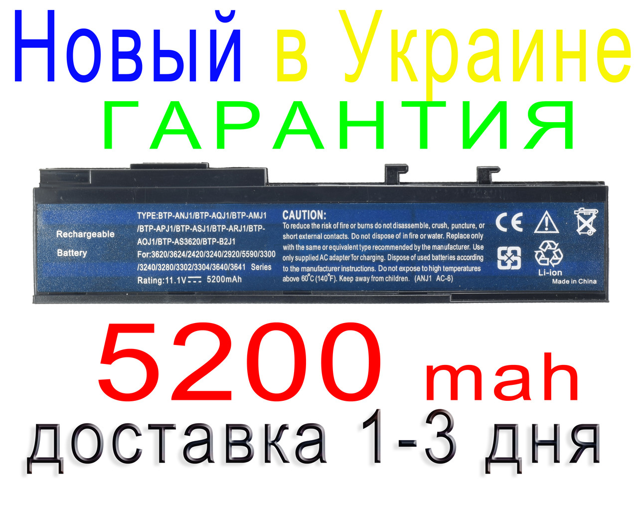 Аккумулятор батарея Acer Aspire 3624 5540 5560 Extensa 4130 - 4630ZG TravelMate 2423 .6452
