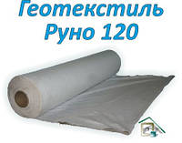 Геотекстиль термофиксированый Руно 120