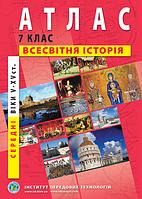Атлас. Історія середніх віків.(V-XVст.). 7 клас