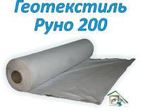 Геотекстиль термофиксированый Руно 200