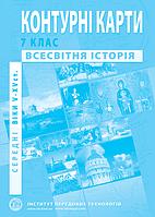 Контурні карти. Історія середніх віків. (V-XVст.). 7 клас