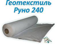Геотекстиль термофиксированый Руно 240