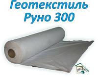 Геотекстиль термофиксированый Руно 300