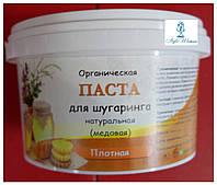 Органическая паста для шугаринга натуральная медовая плотная 250гр