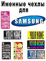 Именной чехол бампер с именем для Samsung Galaxy A7 A700