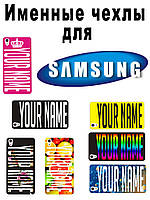 Именной чехол бампер с именем для Samsung Galaxy A7-2016 A710