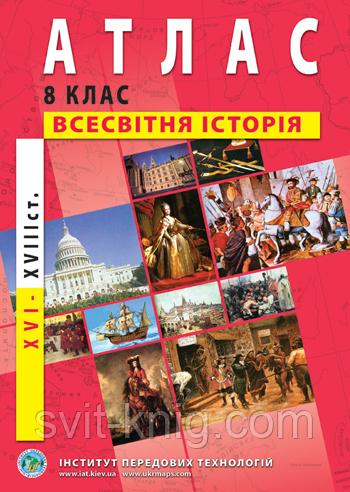 Атлас. Всесвітня історія. (XVI - XVIIIст.). 8 клас
