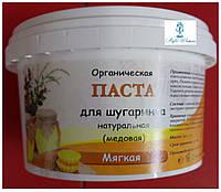 Органическая паста для шугаринга натуральная медовая Мягкая 600гр