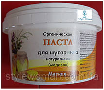 Органічна паста для шугарінга натуральна медова М'яка 600гр