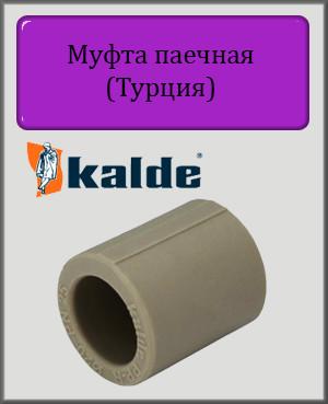Муфта Kalde 40 полипропилен