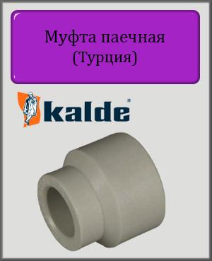 Муфта Kalde 32х20 ВВ полипропилен