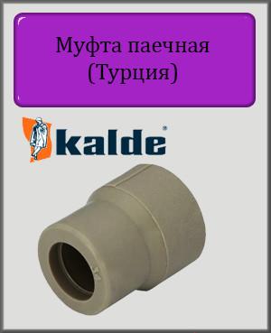 Муфта Kalde 75х63 ВН полипропилен