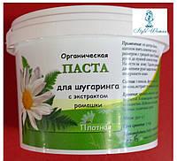 Органическая паста для шугаринга с экстрактом ромашки плотная 250гр