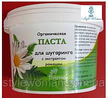 Органічна паста для шугарінга з екстрактом ромашки щільна 600гр