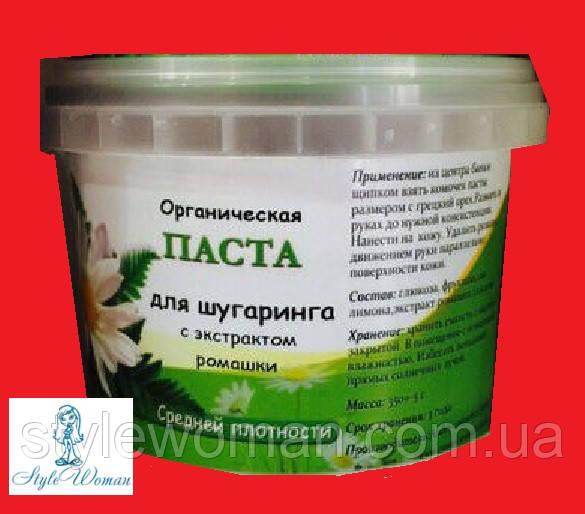 Органическая паста для шугаринга с экстрактом ромашки средней плотности 350гр