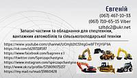 Ремонт і технічне обслуговування екскаваторів, бульдозерів, навантажувачів