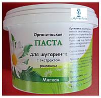 Органическая паста для шугаринга с экстрактом ромашки мягкая 600гр