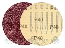 Круги шлифовальные Ø 125 мм. на липучке (фибровые) P40 Klingspor