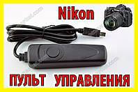 Пульт дистанционного управления Nikon MC-DC2 тросик дистанционка ДУ фото