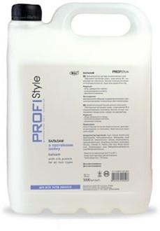 Бальзам с протеинами шелка PROFIStyle 5000 мл