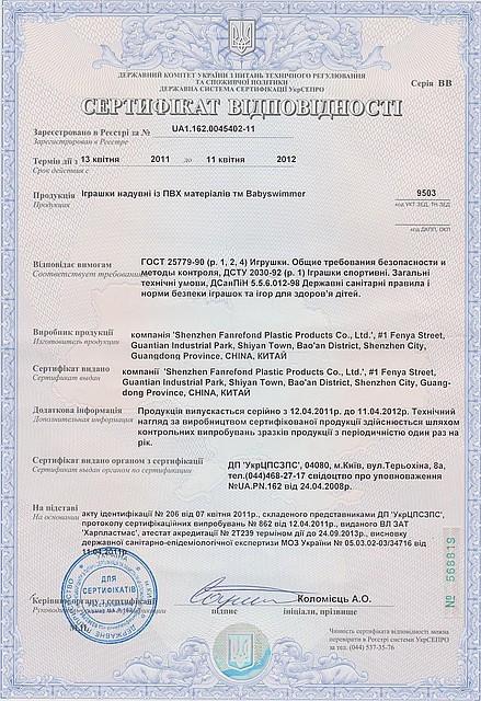 Сертификат на товары Babyswimmer