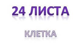 Тетради на 24 листа, КЛЕТКА