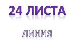 Тетради на 24 листа, ЛИНИЯ