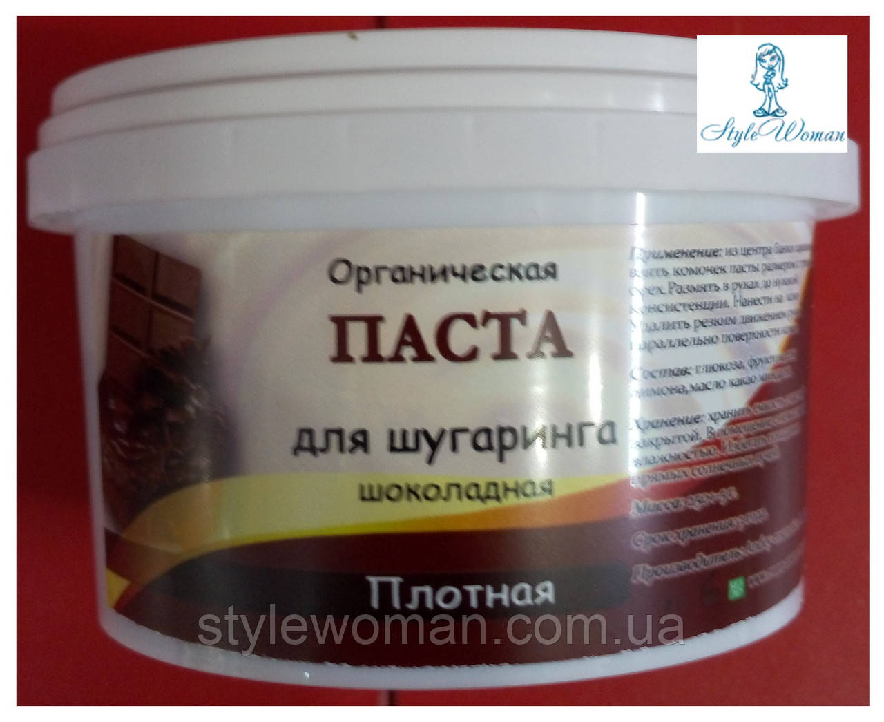 Органическая паста для шугаринга шоколадная плотная 250гр