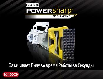 Цепи OREGON Powersharp для бензопил