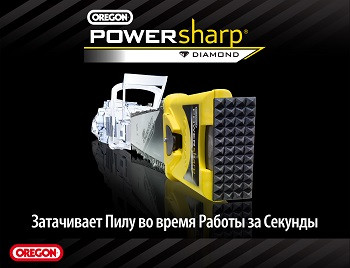 Цепи OREGON Powersharp для бензопил