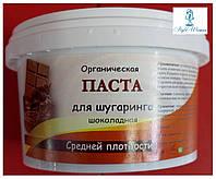 Органическая паста для шугаринга шоколадная средней плотности 250гр