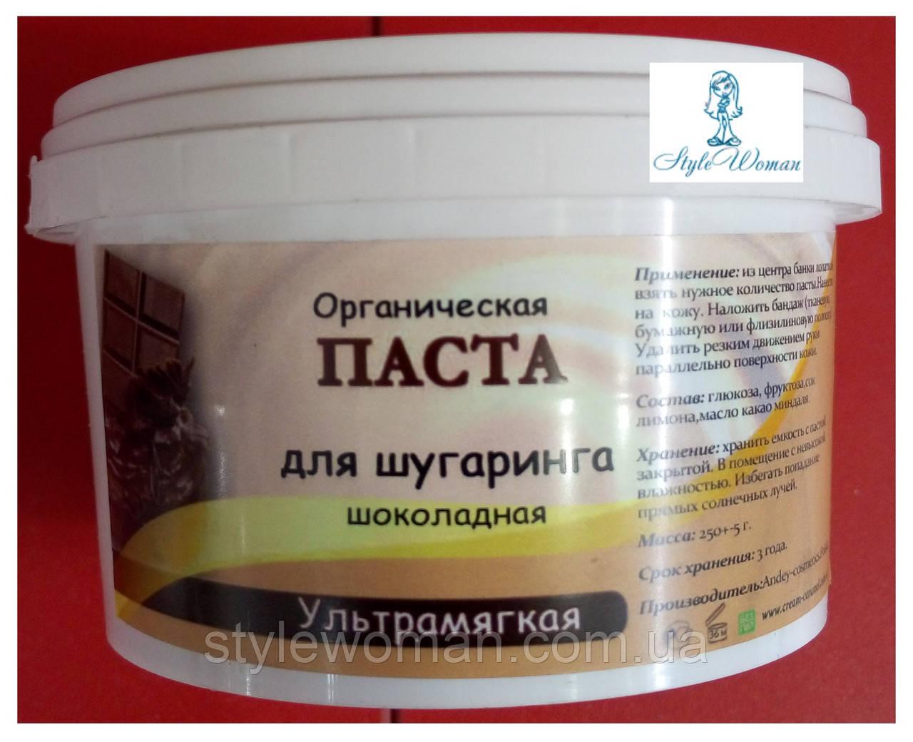 Органическая паста для шугаринга шоколадная ультрамягкая 350гр