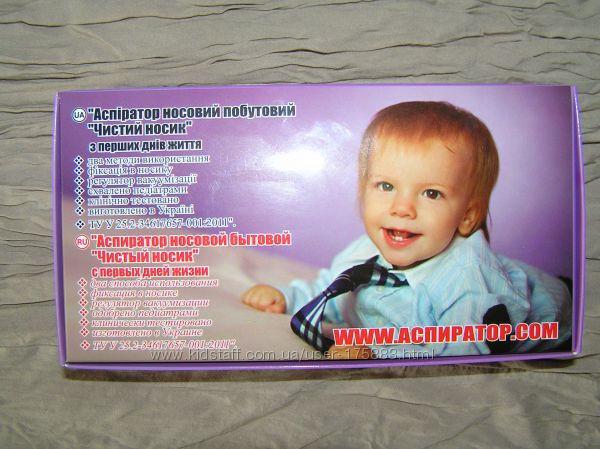 аспиратор для детей