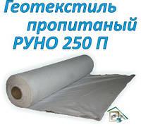 Геотекстиль химически скрепленный Руно 250 П