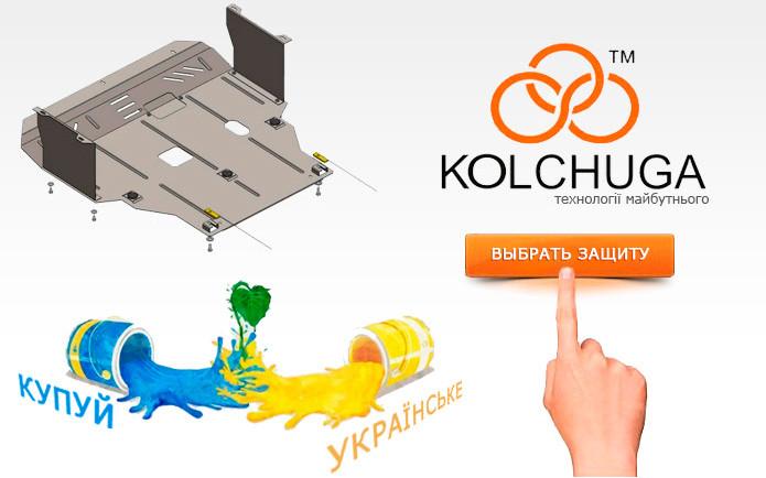 Защита картера двигателя Kolchuga Ford Sierra                                    - USA-Profi в Киеве