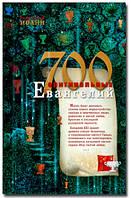 700 оригинальных Евангелий
