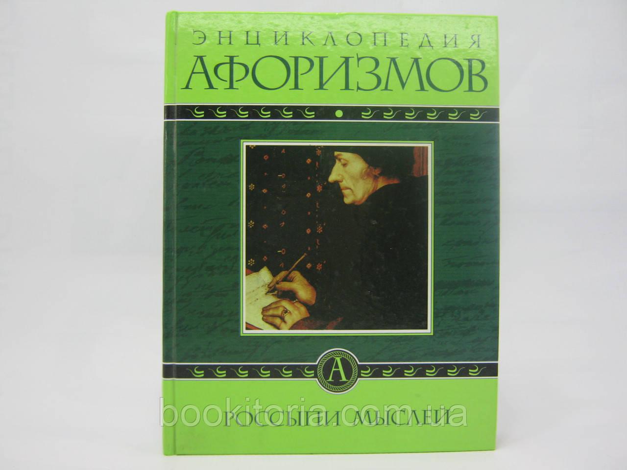 Борохов Э. Энциклопедия афоризмов. Россыпи мыслей (б/у).