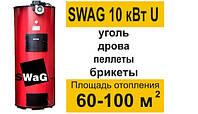 Котел твердотопливный длительного горения SWAG 10кВт серия U