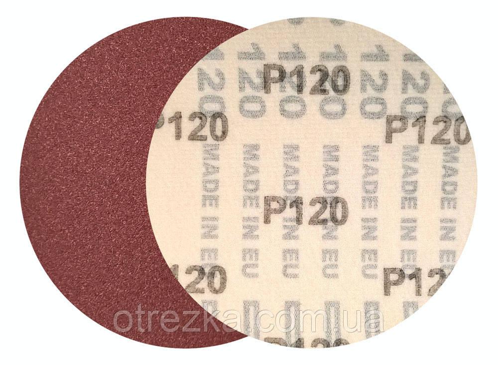 Круги шлифовальные Ø 125 мм. на липучке (фибровые) P120 Klingspor