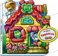 Казки-домівочки : Теремок (р)(М156004Р)
