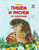 Прописи: Двухцветные Пишем и рисуем по клеточкам рус(Талант)
