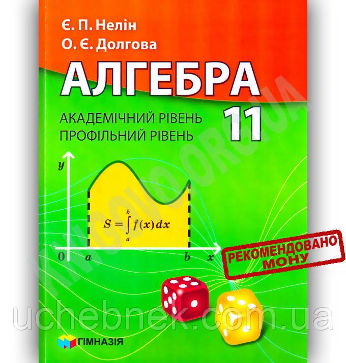 Підручник Алгебра 11 клас Академ Профіль Авт: Нелін Є. Долгова О. Вид-во: Гімназія