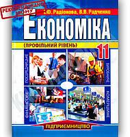 Підручник Економіка 11 клас Профільний рівень Авт: Радіонова І. Радченко В. Вид-во: Аксіома